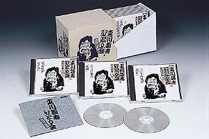 立川談志ひとり会 第一集(CD)