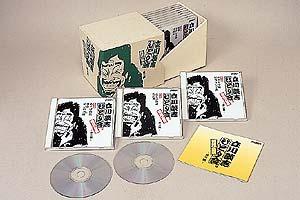 立川談志ひとり会 第二集(CD)