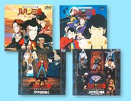 ルパン三世(TVスペシャル)VOL.2(DVD)