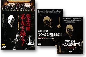朝比奈 隆DVDコレクション