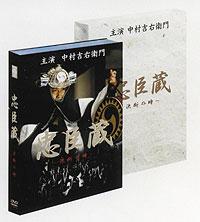 忠臣蔵~決断の時~(DVD)【映画・テレビ DVD】