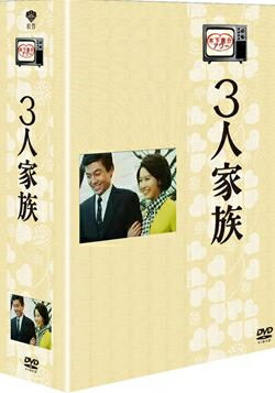 木下惠介生誕100年 木下惠介アワー 3人家族 DVD-BOX