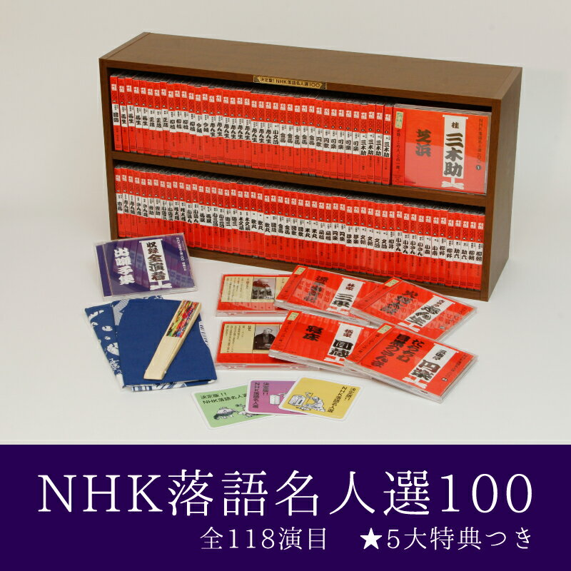 NHK 落語名人選100 (CD)【落語 CD】