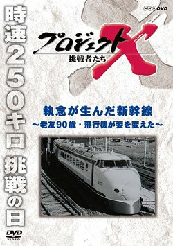 コロムビア プロジェクトX 第一期「戦後日本の高度成長を支えた革命的技術開発」DVDBOX【映画・テレビ DVD】