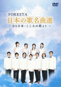 コロムビア FORESTA 日本の歌名曲選~BS日本・こころの歌より~DVDセット【童謡・唱歌・抒情歌  DVD】