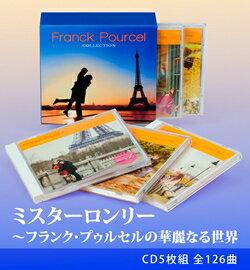 ミスター・ロンリー~フランク・プゥルセルの華麗なる世界 [CD]