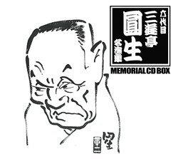 六代目三遊亭圓生名演集 MEMORIAL CD-BOX