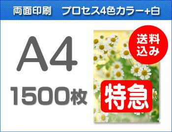【特急便】A4クリアファイル1500枚(単価45円)