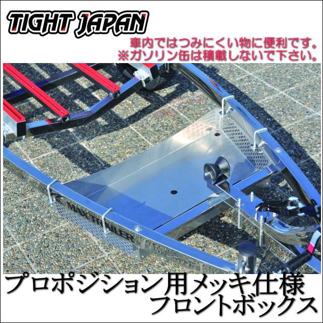 アウトレット店舗 【TIGHT JAPAN・タイトジャパン】フロントボックス・プロポジション用メッキ仕様・0704-07