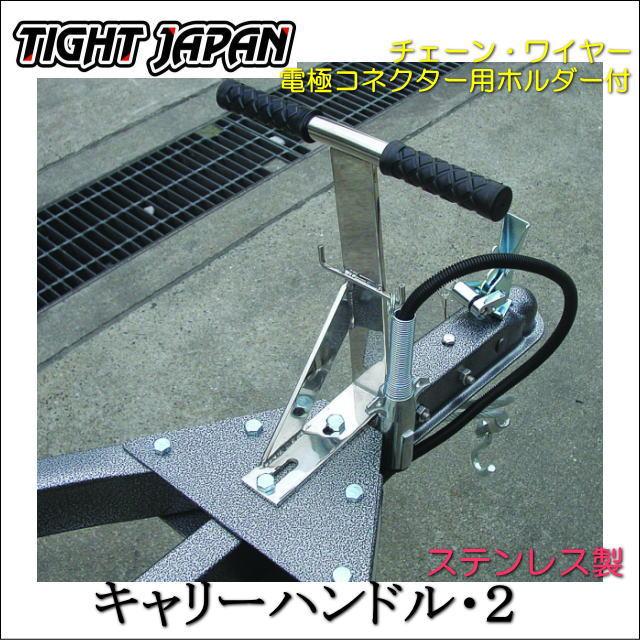 【VOGUE掲載】 【TIGHT JAPAN・タイトジャパン】キャリーハンドル-2・0719-01