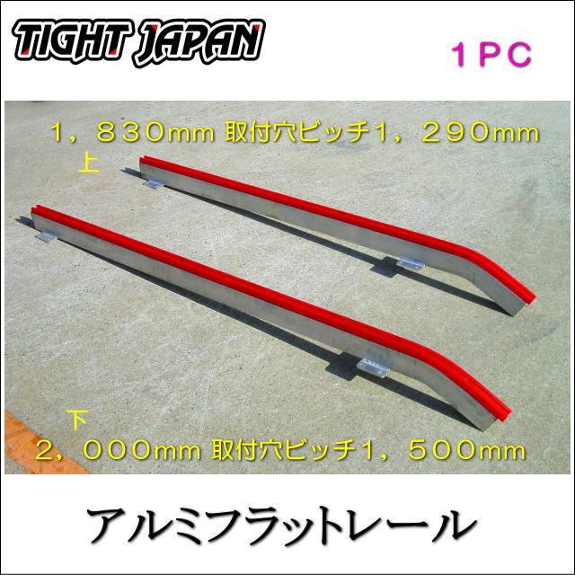 特集 【TIGHT JAPAN・タイトジャパン】アルミフラットレール 1,830mm(軽自動車)0406-00