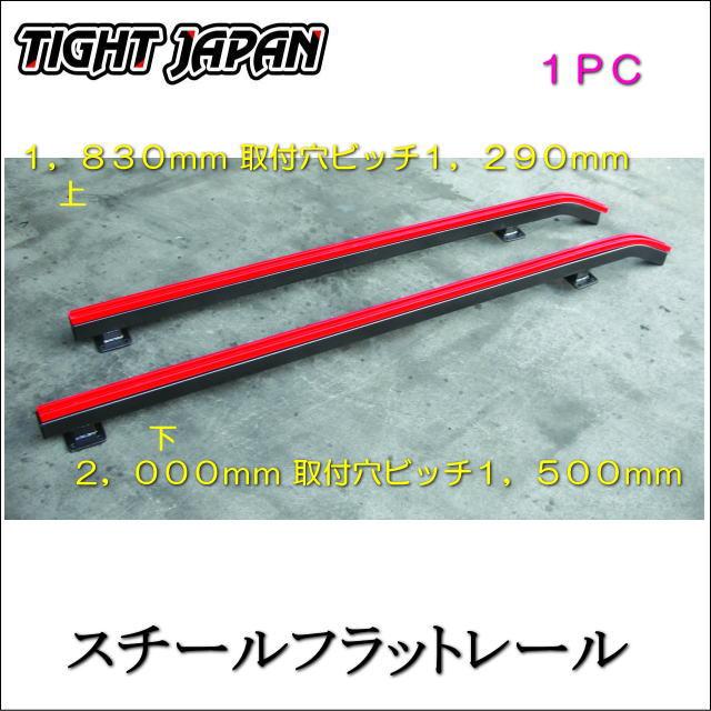 安心の正規品 【TIGHT JAPAN・タイトジャパン】スチールフラットレール・1,830mm(軽自動車)0407-00