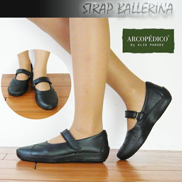 アルコペディコ バレリーナ エリオさんの靴 ARCOPEDICO L15 ストラップ バレリーナ ポルトガル製 靴 レッド/ブラック/ブロンズ【送料無料】[サイズ交換?返品不可]