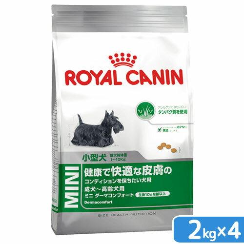 ロイヤルカナン SHN ミニ ダーマコンフォート 成犬・高齢犬用 2kg 4個 正規品 3182550793506 関東当日便