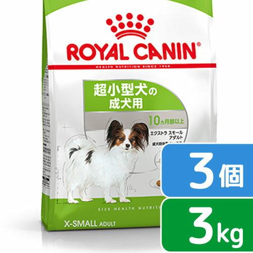 ロイヤルカナン SHN エクストラスモール アダルト 3kg 3個 成犬用 3182550793735 お一人様5点限り 関東当日便
