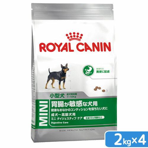 ロイヤルカナン SHN ミニ ダイジェスティブ ケア 成犬・高齢犬用 2kg 4個 3182550853378 関東当日便