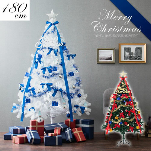 クリスマス ツリー クリスマスツリー オーナメント 星 イルミネーション led ライト 飾り付け モミノキ 180cm 送料無料 クリスマスツリーセット プレゼント ホワイトツリー 80球 ホワイト 白 グリーン 緑 かわいい おしゃれ