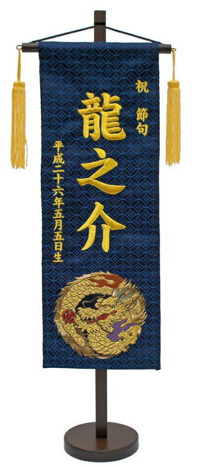 【五月人形】名前旗(特中) 金襴(紺)【初節句 刺繍 名前入 端午 男の子】