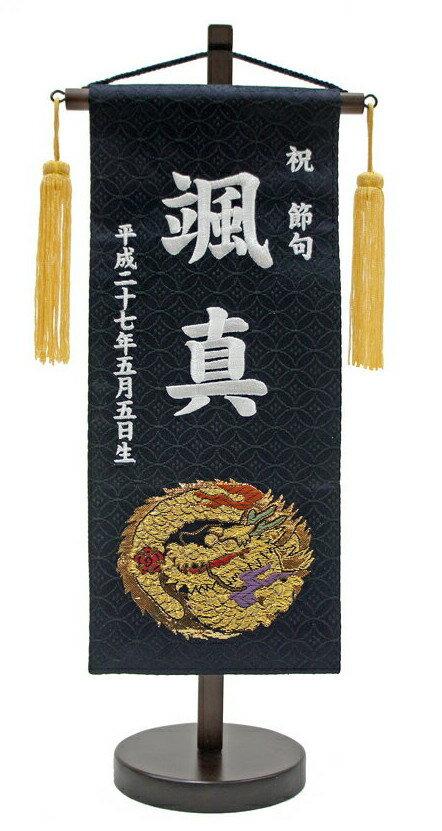 【五月人形】名前旗(小) 金襴(黒) 白刺繍 【端午 刺繍 男の子】