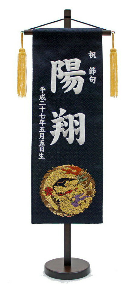 【五月人形】名前旗(特中) 金襴(黒) 白刺繍【初節句 刺繍 名前入 端午 男の子】