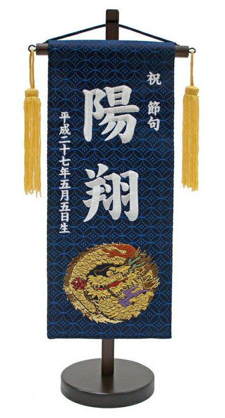 【五月人形】名前旗(小) 金襴(紺) 白刺繍 【五月 端午 刺繍 男の子】