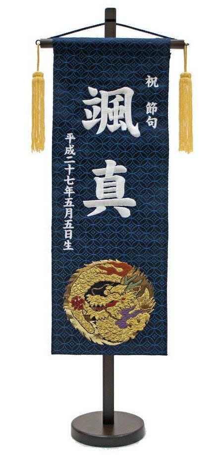 【五月人形】名前旗(特中) 金襴(紺) 白刺繍【初節句 刺繍 名前入 端午 男の子】