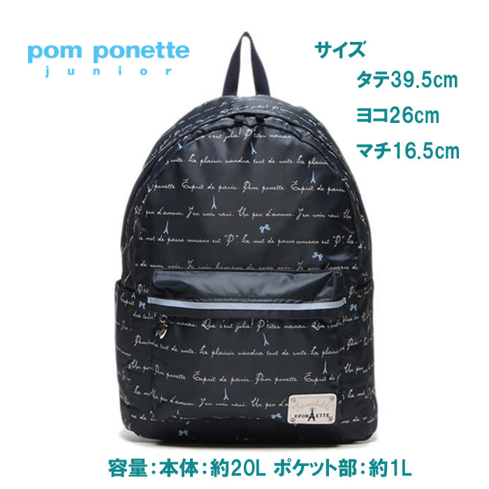 【送料・代引手数料無料】pom ponette junior(ポンポネットジュニア)ロゴ総柄リュック-3412【F】【宅配便】