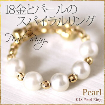 【パール リング】K18 ゴールド アコヤ パール スパイラル リング 18金 真珠 指輪/在庫有り/K18 あこや真珠