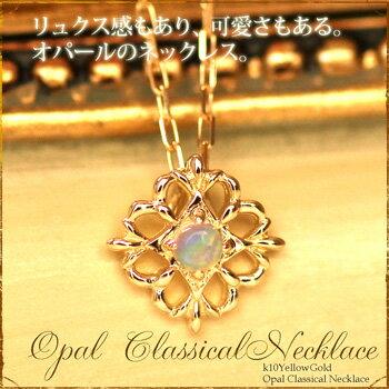 K10YG ゴールド オパール クラシカル ネックレス /ペンダント 在庫有り k10yg necklace