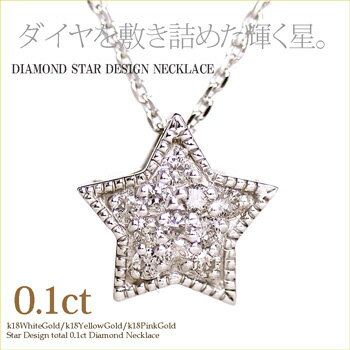 K18WG/YG/PG K18WG ホワイトゴールド 0.1ct ダイヤモンド パヴェ スター ネックレス/ ペンダント / 星 /女性用/ladies k18wg/diamond necklace-