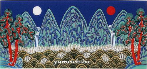 韓国壁掛け額アクリル民画(日月五峰図) 横長60cm・28cm■gaku-aku-10-s【ギフト】【お土産】