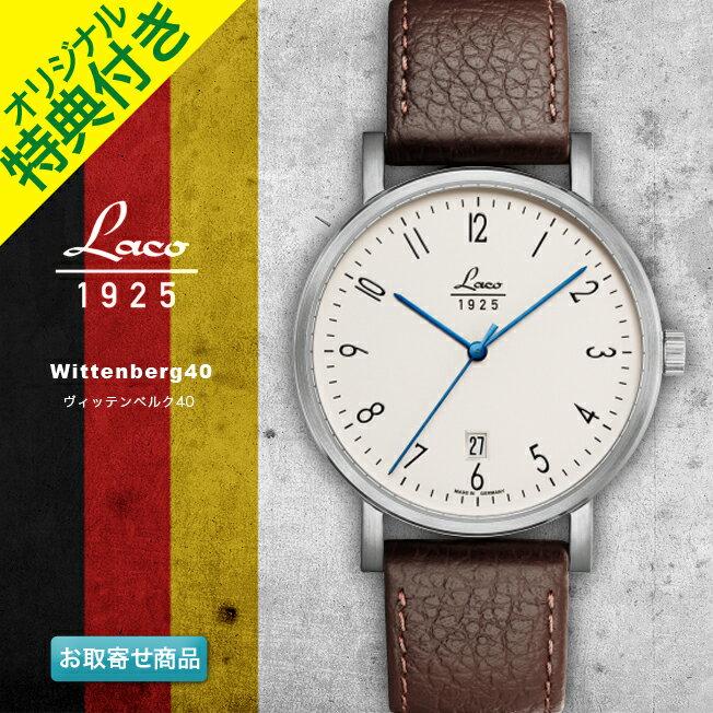 【VOGUE掲載】 腕時計★LACO ラコ 861862 ヴィッテンベルク40 Wittenberg40 自動巻き クラシックウォッチ CLASSICS WATCH