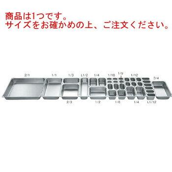 18-8 ホテルパン 2/1 40mm 2211A【フードパン】【ステンレス】