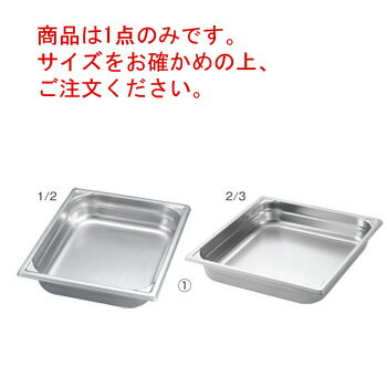 マトファー/ブウジャ ガストロノームパン 7440.25 1/3 250mm【matfer】【ホテルパン】【フードパンカバー】