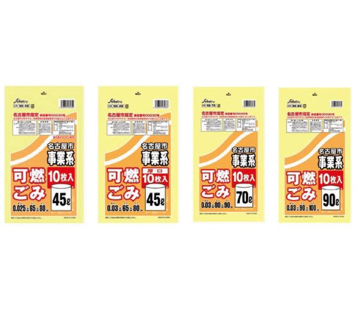 名古屋市事業系 指定袋 可燃 NK-45 (10枚×60冊)【ゴミ袋】【業務用】