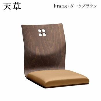天草D座椅子 ダークブラウン