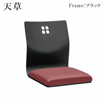 天草B座椅子 ブラック