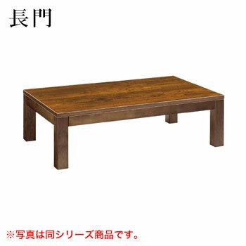 テーブル 長門シリーズ ダークブラウン サイズ:W1200mm×D750mm×H350mm 脚部:Z長門1D【代引き不可】