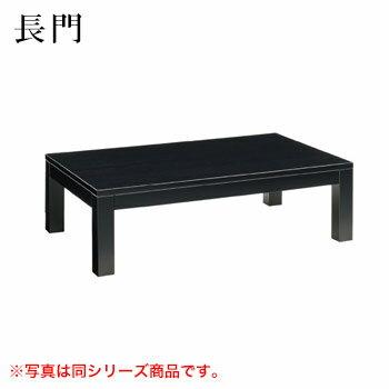 テーブル 長門シリーズ ブラック サイズ:W1200mm×D750mm×H350mm 脚部:Z長門1B【代引き不可】