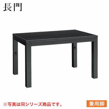 テーブル 長門シリーズ ブラック サイズ:W1500mm×D750mm×H350mm&480mm~700mm 脚部:H長門1B兼用脚 (兼用脚)【代引き不可】