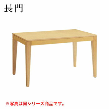 テーブル 長門シリーズ ナチュラルクリヤ サイズ:W1800mm×D750mm×H700mm 脚部:H長門3N【代引き不可】