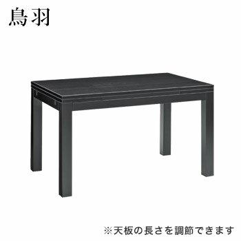 テーブル 鳥羽シリーズ ブラック サイズ:W1200mm・1500mm・1800mm×D750mm×H700mm 脚部:H鳥羽1B【代引き不可】