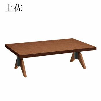 テーブル 土佐シリーズ ダークブラウン サイズ:W1200mm×D750mm×H330mm 脚部:ZVI500D【代引き不可】
