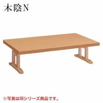 テーブル 木陰Nシリーズ ナチュラルクリヤ サイズ:W1200mm×D750mm×H330mm 脚部:ZLN【代引き不可】