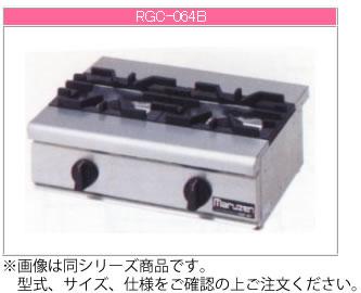 マルゼン ガス式 NEWパワークックガステーブルコンロ RGC-044B【代引き不可】【業務用】【ガスコンロ】【卓上コンロ】【1口】