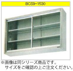 マルゼン 吊戸棚(430ブリームシリーズ) BCS9-1235【代引き不可】【収納棚】【業務用収納庫】【ステンレス吊り棚】【ステンレス棚】【食器収納棚】【戸棚】【厨房用棚】