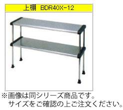 マルゼン 上棚(304ブリームシリーズ) BDR40X-09【代引き不可】【置き棚】【収納棚】【ステンレス棚】【食器棚】【厨房用棚】【多段棚】【下膳棚】【ステンレス台】
