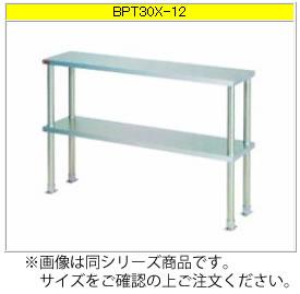 マルゼン 上棚(304ブリームシリーズ) BPT35X-15【代引き不可】【置き棚】【収納棚】【ステンレス棚】【食器棚】【厨房用棚】【多段棚】【下膳棚】【ステンレス台】