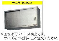 マルゼン 吊戸棚(エクセレントシリーズ) MCS9-0935SX【代引き不可】【収納棚】【業務用棚】【ステンレス棚】【食器棚】【厨房用棚】【吊り棚】【吊り戸棚】