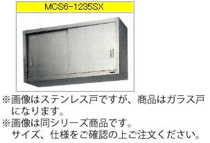 マルゼン 吊戸棚(エクセレントシリーズ) MCS9-0935X【代引き不可】【収納棚】【業務用棚】【ステンレス棚】【食器棚】【厨房用棚】【吊り棚】【吊り戸棚】